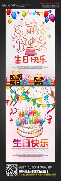 时尚生日快乐海报设计
