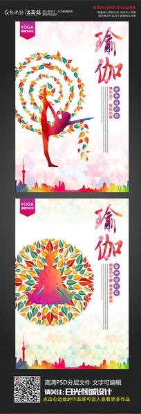 时尚瑜伽宣传海报