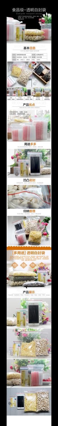 淘宝包装袋自封袋详情页描述模板