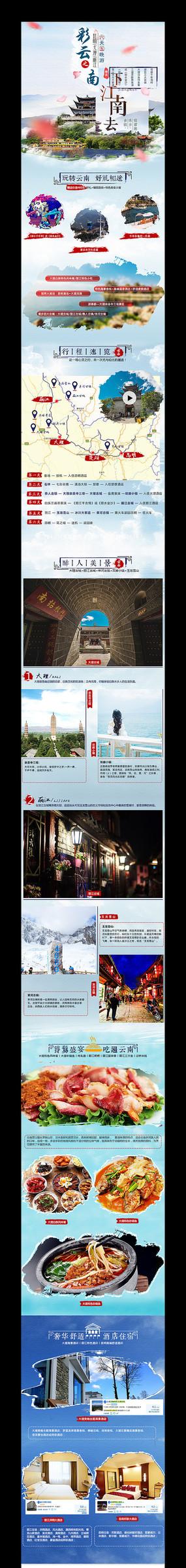 淘宝天猫云南旅游详情页描述模板 PSD
