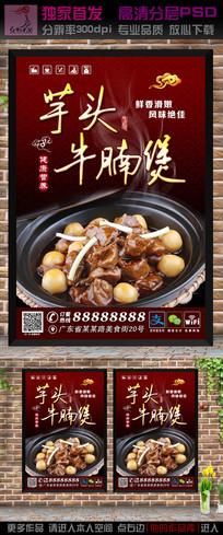 芋头牛腩煲美食海报广告设计