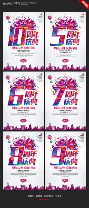 整套创意周年庆促销海报