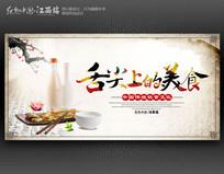 中国风舌尖上的美食海报