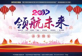 2017公司年会春节晚会活动会议展板