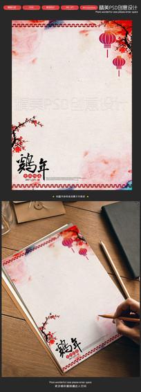 2017年鸡年新年喜庆新春信纸背景