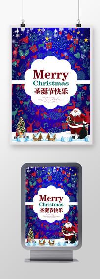 简约时尚大气圣诞节快乐展板宣传海报
