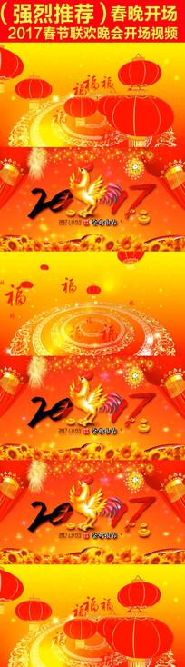 2017春节联欢晚会开场舞台视频