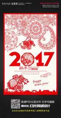剪纸中国风2017鸡年大吉新年海报