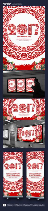 剪纸中国风2017鸡年素材设计