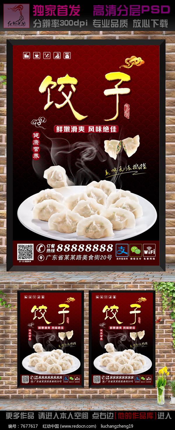 饺子美食海报广告设计图片