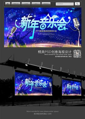 新年音乐会门票