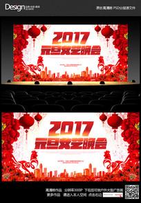 2017鸡年元旦文艺晚会舞台背景展板