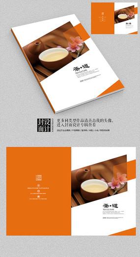 茶道茶文化茶产品手册封面