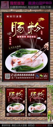 肠粉美食海报设计