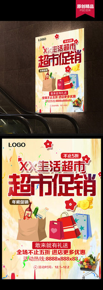 超市促销海报素材下载