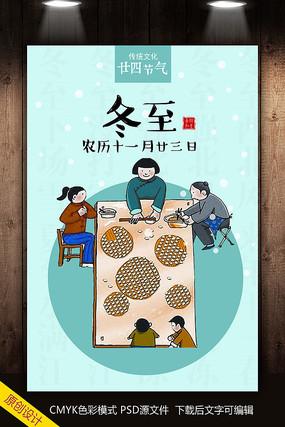 创意冬至日海报设计