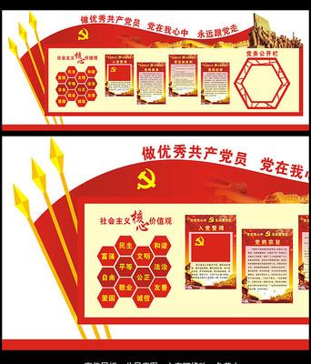 党务公开党员室党建文化布置墙
