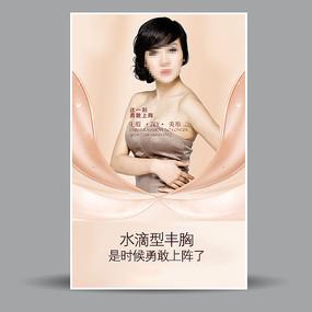 丰胸整形海报