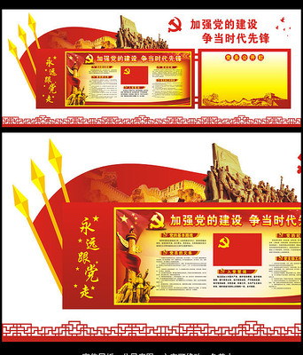 高档大气党员室党建展板文化墙