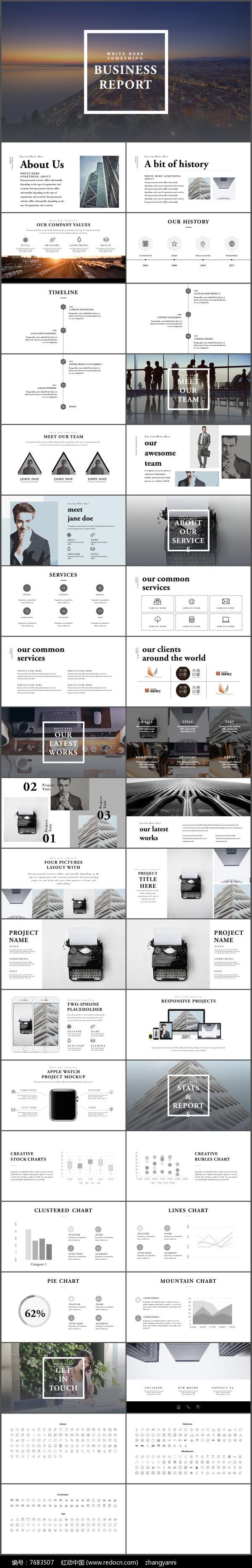 高端时尚公司介绍企业宣传画册PPT模板