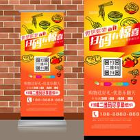 各式中式面食文化餐饮美食微信扫码二维码易拉宝