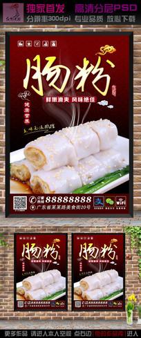 广州肠粉美食海报设计