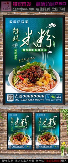 桂林米粉美食挂画设计
