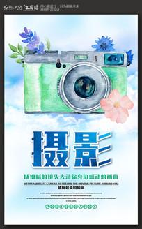 简约水彩摄影宣传海报设计
