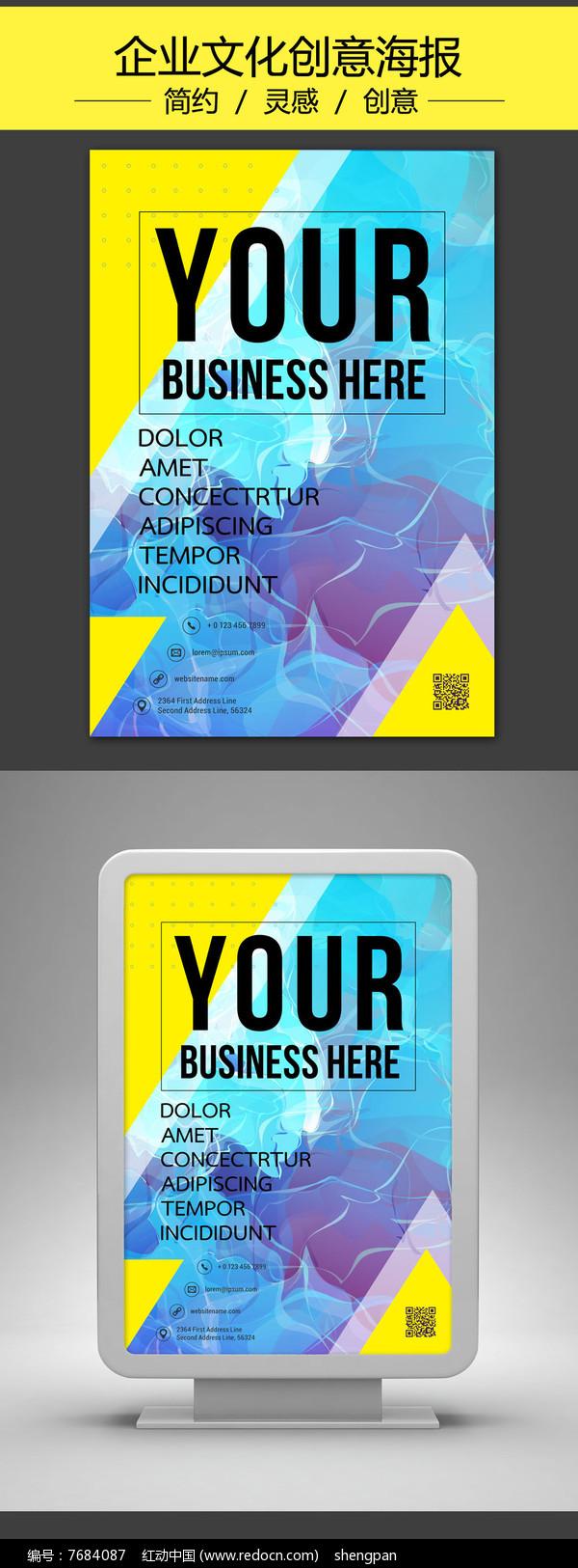 时尚企业文化创意版式海报图片