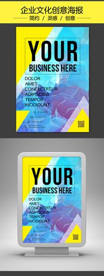时尚企业文化创意版式海报
