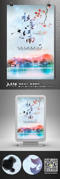 水墨江南旅游宣传海报