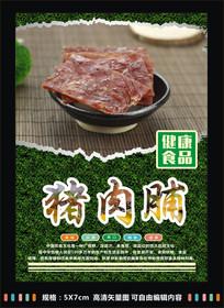 新鲜猪肉脯海报