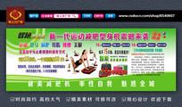 运动减肥塑身机宣传展板