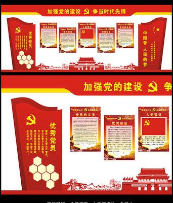 中国梦党建文化室布置图展板设计