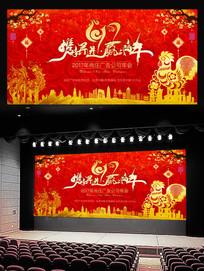 2017鸡年元旦春节联欢晚会背景舞台