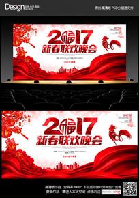 创意2017年新春联欢晚会舞台背景展板设计