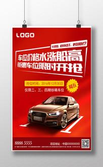 房地产开盘车位广告海报