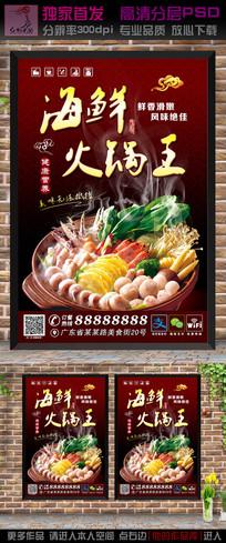 海鲜火锅王美食海报广告设计