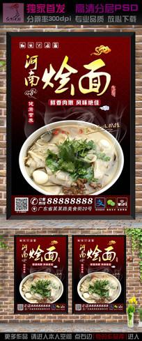 河南烩面美食海报广告设计