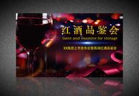 红酒品鉴会背景展板