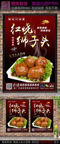 红烧狮子头美食海报广告设计