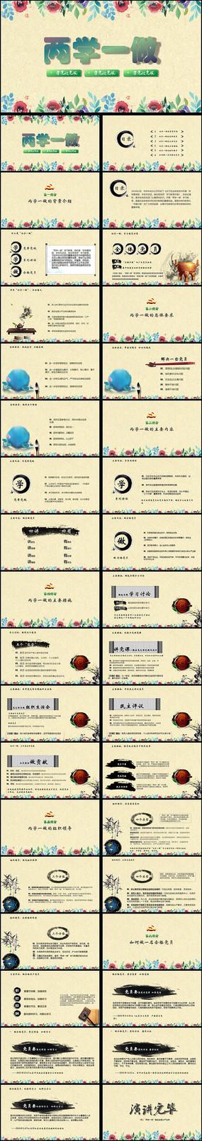 简洁中国风两学一做ppt模板