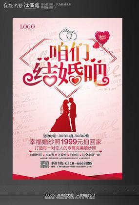 简约粉色咱们结婚吧婚庆影楼海报设计