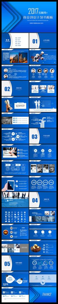 蓝色大气互联网家创业计划书ppt模板