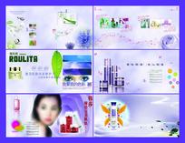 美容化妆品广告画册