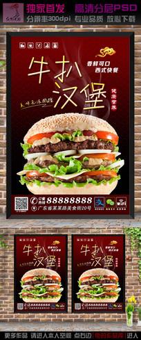 牛扒汉堡美食海报广告设计
