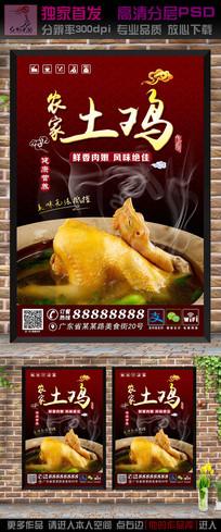 农家土鸡美食海报广告设计