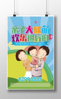 亲子活动DIY海报设计