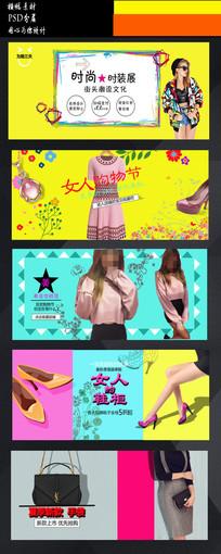 淘宝服装促销海报模版下载