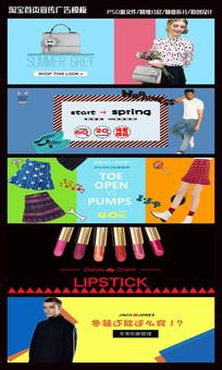 淘宝时尚服装宣传广告模板